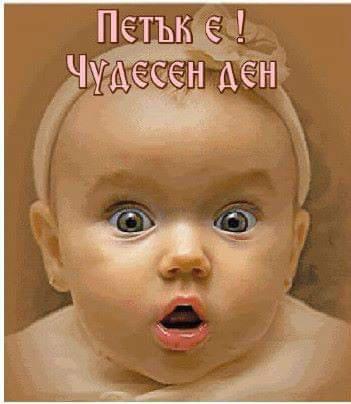зИМЕН-ПЕТЪК