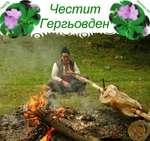 Български обичаи и празници!