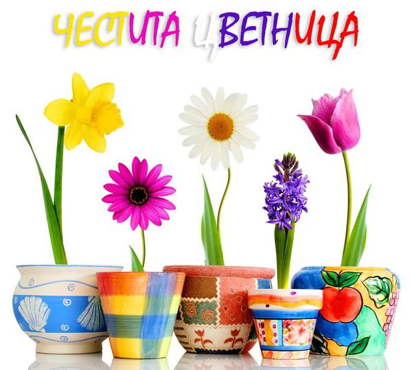 Happy Easter/Честит Великден/и Цветница