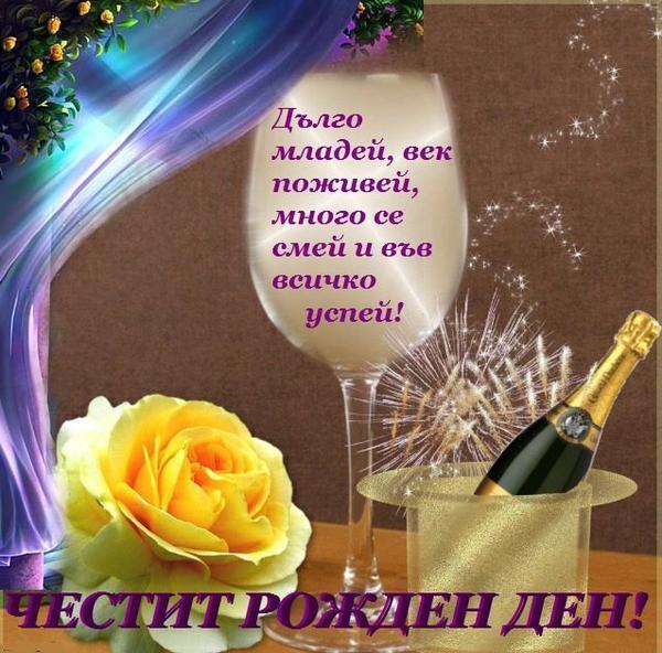 36 Поздравление с днем рождения дорогому другу своими словами