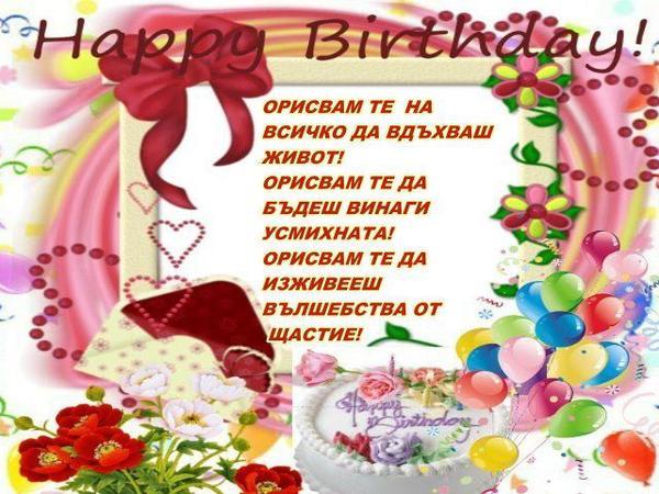 Честит рожден ден !