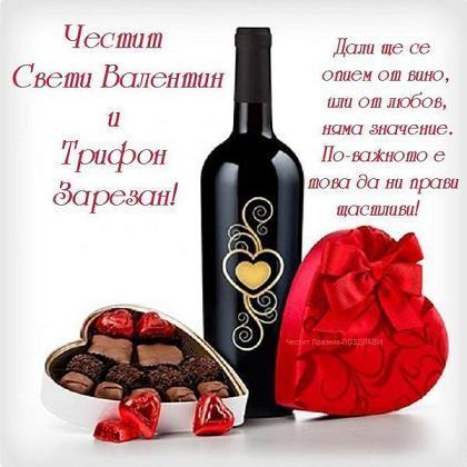 св.валентин