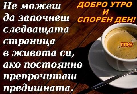 добро утро