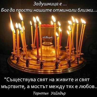 рожден ден и имени дни