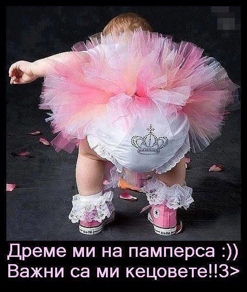 ДЕТЕТО В МЕН