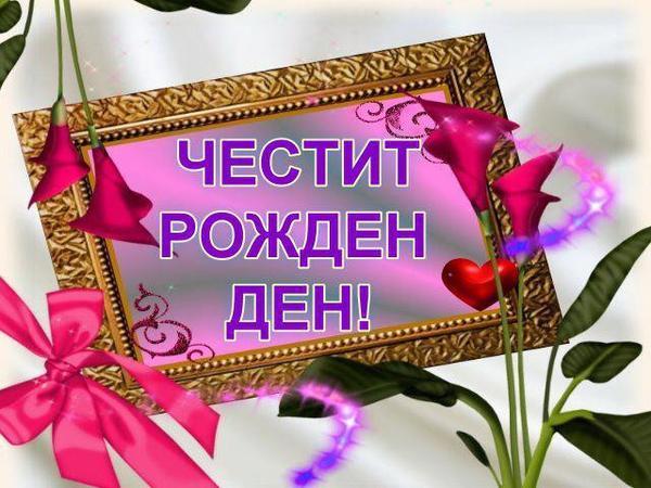 Р.ДЕН