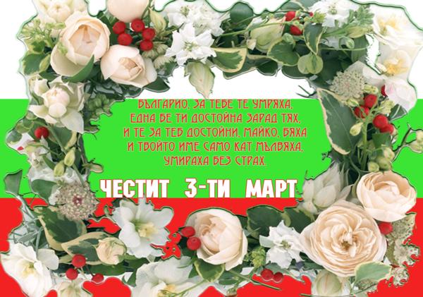 Баба Марта+3-ти Март+8-mi mart + 1.април15 септември