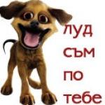 аз-искам-da-ne-ee-tolkova-bolezneno-kogato-obichash-nqkogo