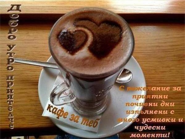 ДОБРО УТРО-КАФЕ ЗА ТЕБ