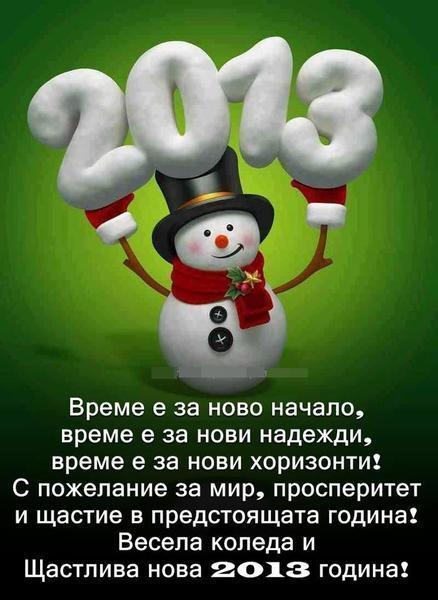 *Natale e auguri di buon anno nuovo*