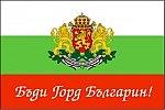 аз-искам-искам-българия-да-се-оправи-и-всички-емигранти-да-се-завърнем,по-домовете-ни-и-при-семействата-ни...